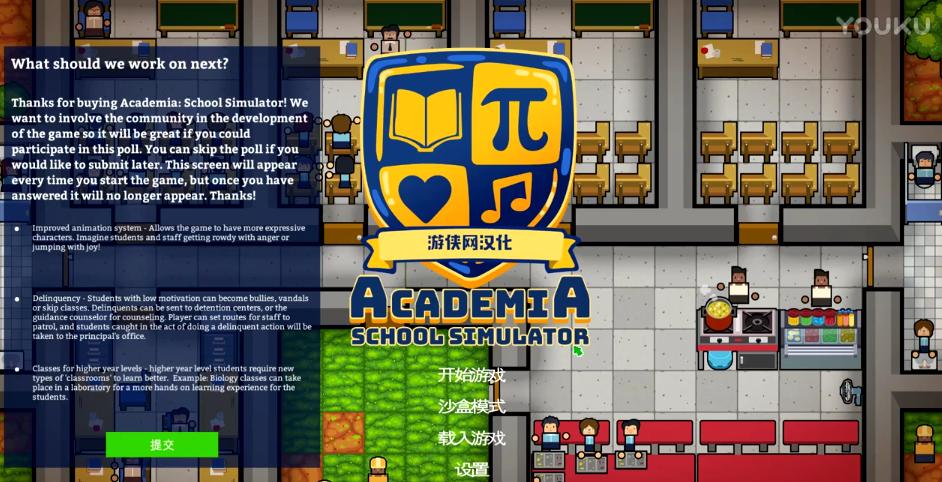 【逍遥小枫】学校模拟器(Academia)#3