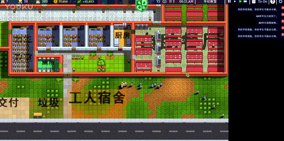 【逍遥小枫】学校模拟器4