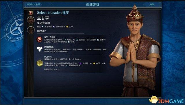 文明6 v1.0.0.194兰甘亨的暹罗MOD