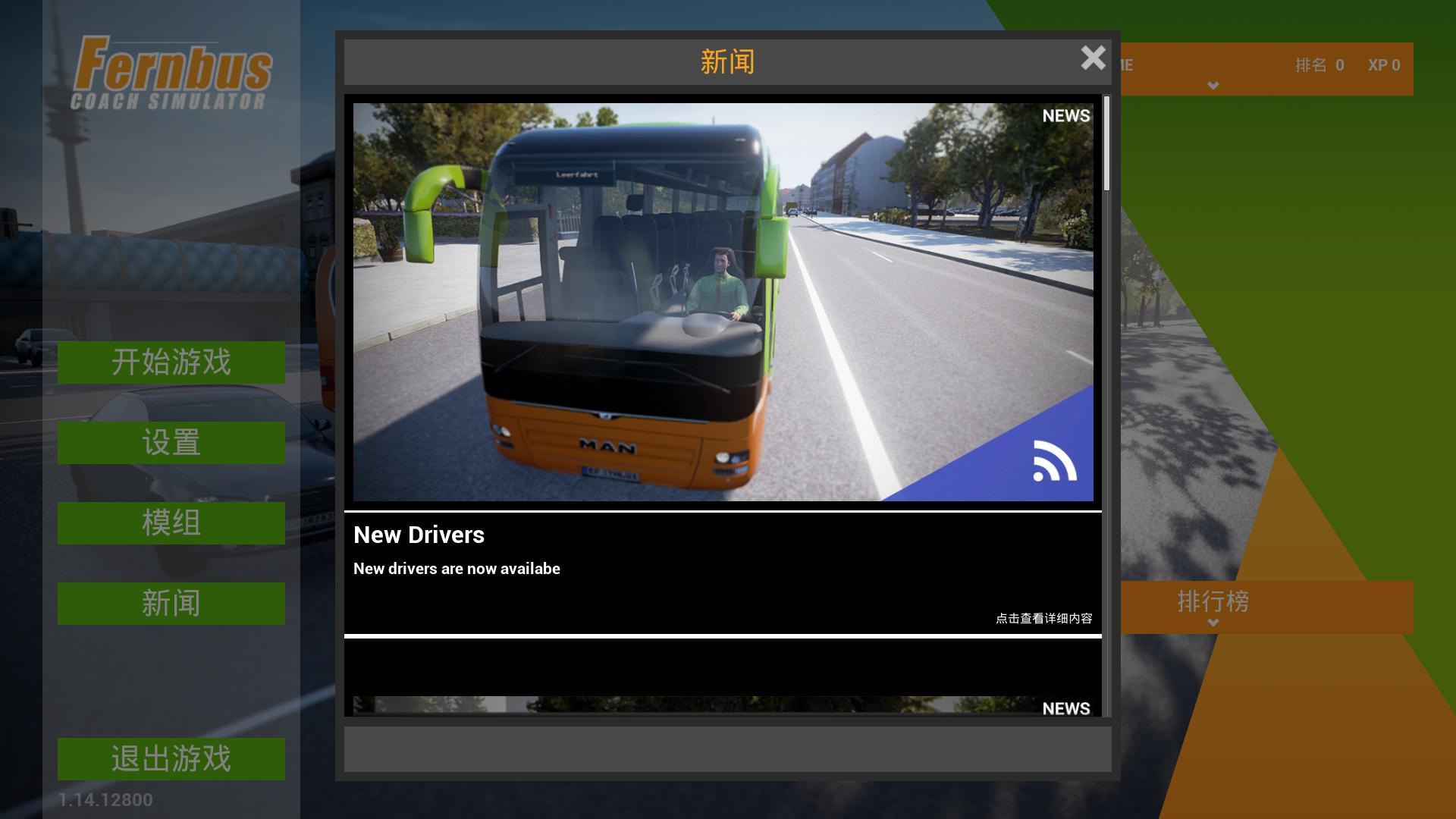 《长途客车模拟》免安装中文版