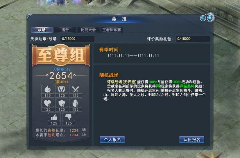 """武魂2 """"战破云巅""""客户端"""