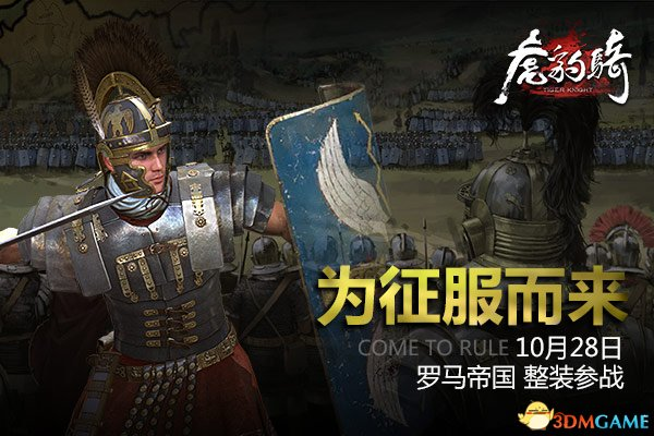 <b>世界格局再变 《虎豹骑》罗马大军即将加入战场</b>