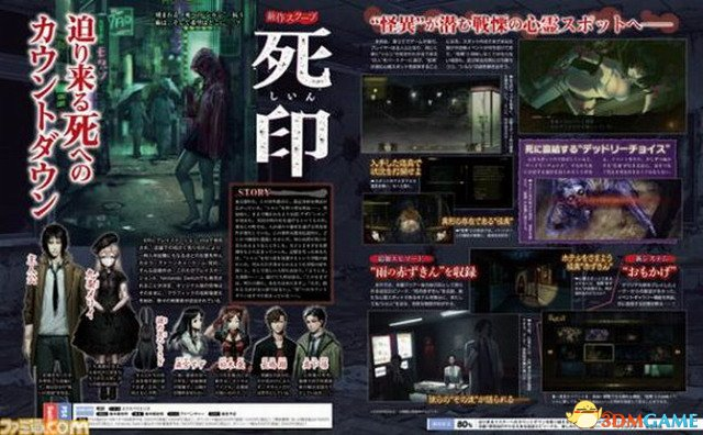 《死印》将登陆PS4和Switch 追加新系统新章