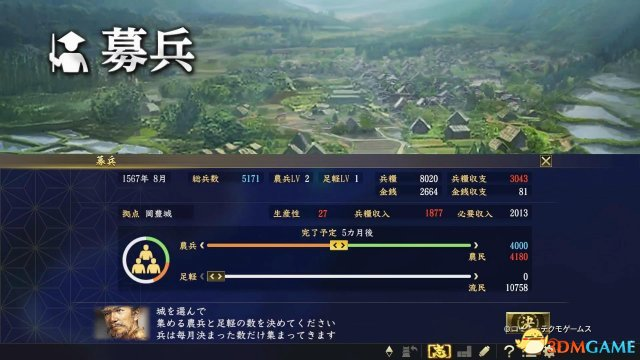 《信长之野望:大志》新宣传视频 预购享受新剧情