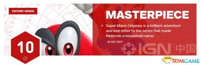 《超级马里奥:奥德赛》IGN和GameSpot都是满分