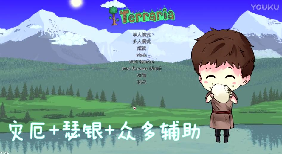 【逍遥小枫】高能开局!泰拉瑞亚模组生存