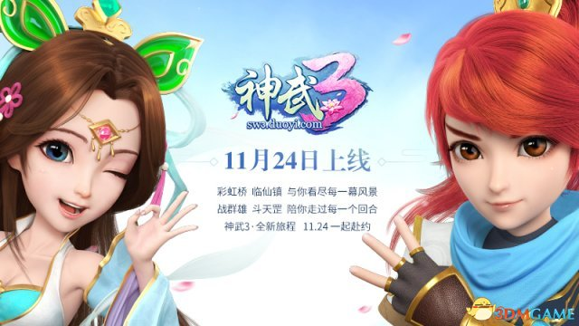 2017年度大作 《神武3》 首曝 11月24日正式上线
