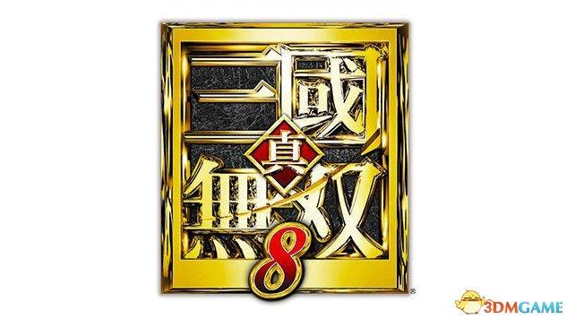 明年2月 光荣特库摩公布 《真三国无双8》 发行时间