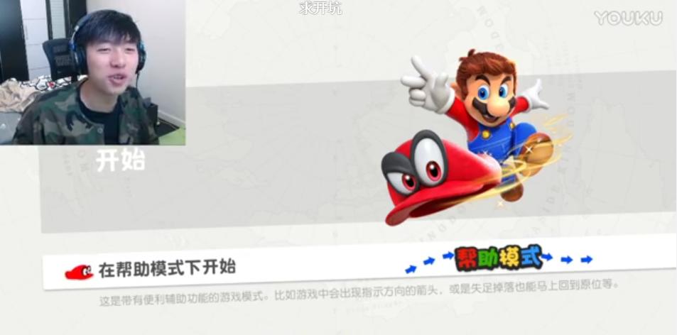 【中国BOY】超级马里奥: 奥德赛