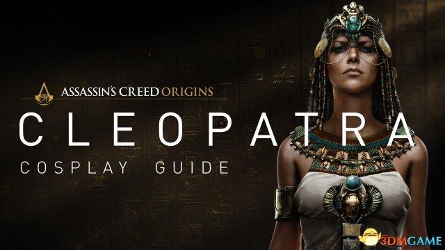 刺客信条:起源 官方男主与埃及艳后人物设定集