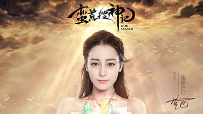 《蛮荒搜神记》宣传片 与上古神灵一起重塑山海神话