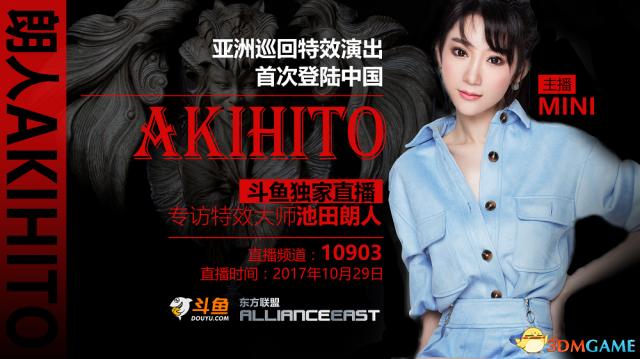 斗鱼TV独家:好莱坞顶级特效师Akihito中国之行