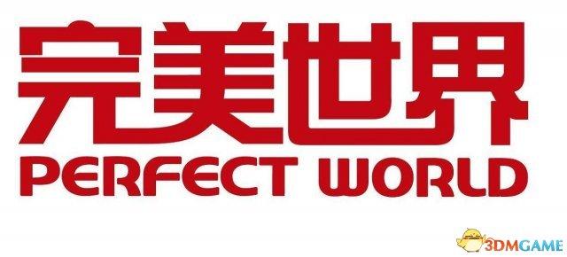 完美世界第三季度财报公布 营收超19亿人民币
