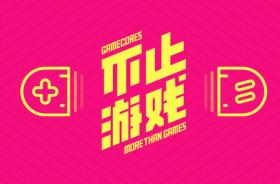 上海Weplay游戏文化展:游戏热爱者的心灵栖所