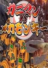 螃蟹人VS机械猴 英文免安装版