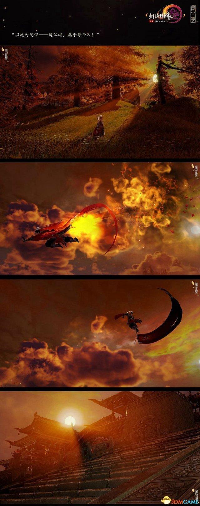<b>大美江湖 《剑网3》重制版有爱玩家截图赏</b>