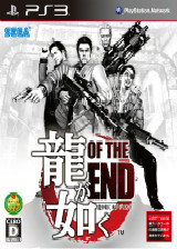 如龙 OF THE END 日版