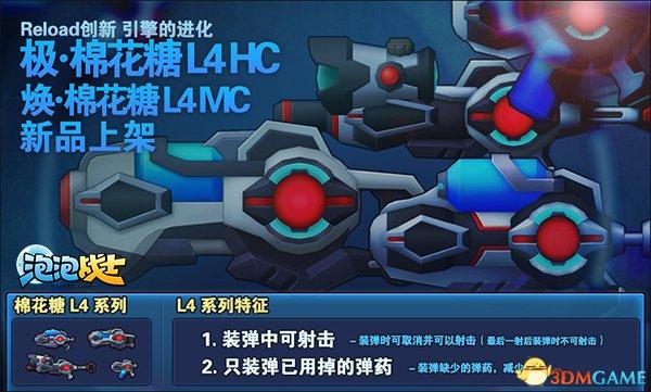 L4革新!10月31日 《泡泡战士》 新武器风暴来袭