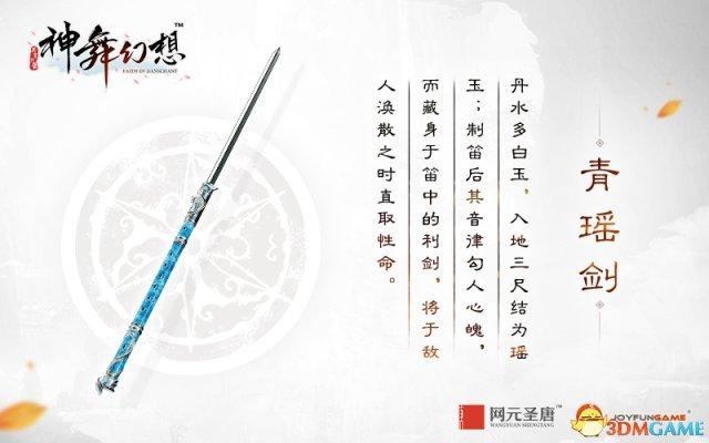 战斗中切换装备  《神舞幻想》 角色武器介绍