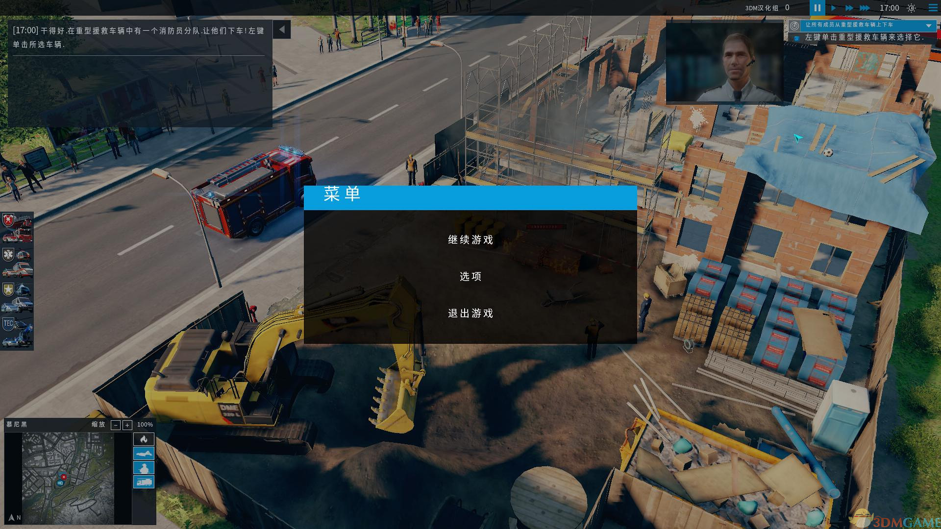 《急难先锋20》免安装中文版