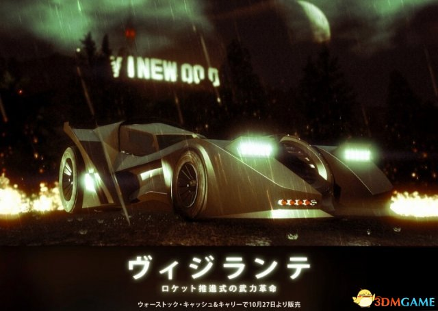 《侠盗猎车5》GTAOL模式4周年赠礼新敌对模式开启