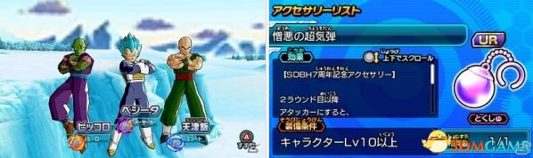 3DS 《龙珠英雄:终极任务X》 免费DLC第三弹上线