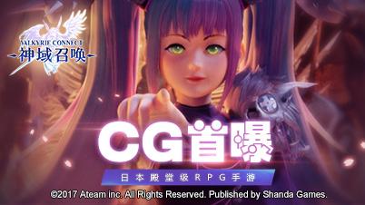 《神域召唤》国服CG动画 日系殿堂级RPG手游