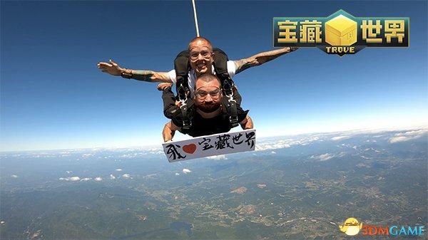 上天为你打Call 《宝藏世界》疯狂玩家高空跳伞示爱