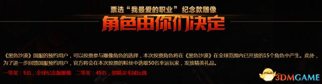 """万人参与黑色沙漠雕像计划票选活动 """"游侠""""胜出"""