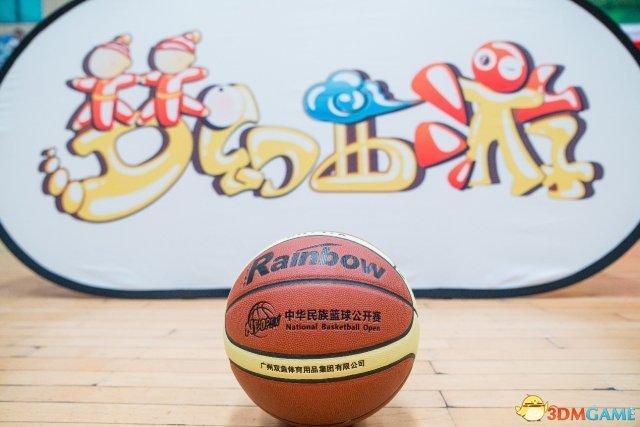 游戏跨界体育 梦幻西游杯中华篮球公开赛正式开幕