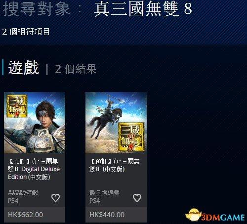 皇冠官网入口《真三国无双8》中文版上架港服PSN 豪华版662港币