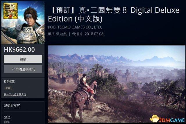 《真三國無雙8》中文版上架港服PSN 豪華版662港幣
