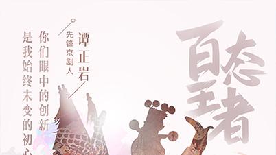 《百态王者》第一季之《先锋京剧人 传统遇上创新》