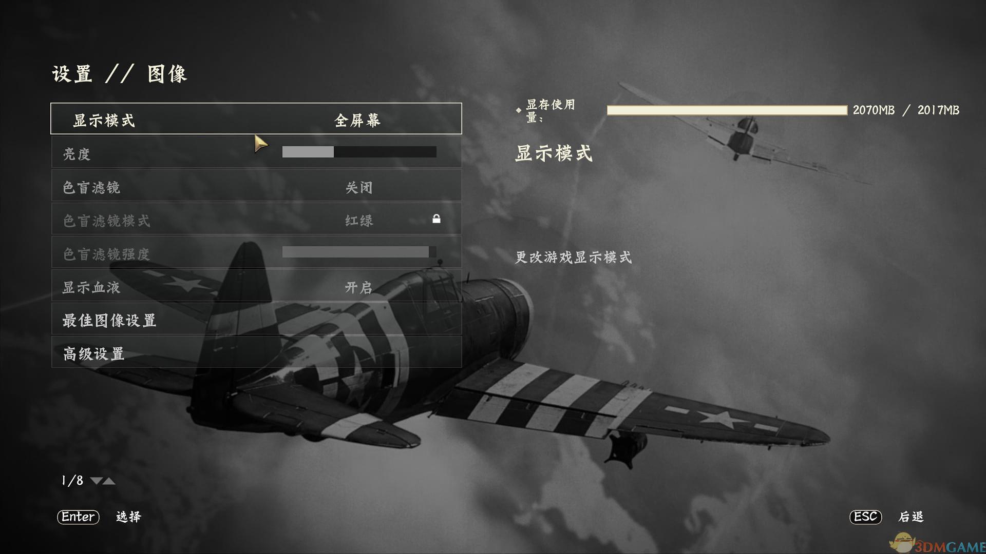 使命召唤14:二战 (Call of Duty: WWII)【新版v1.25.2244937】插图1