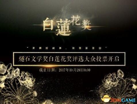 《锦绣未央》击败《三生三世》获年度抄袭大奖!