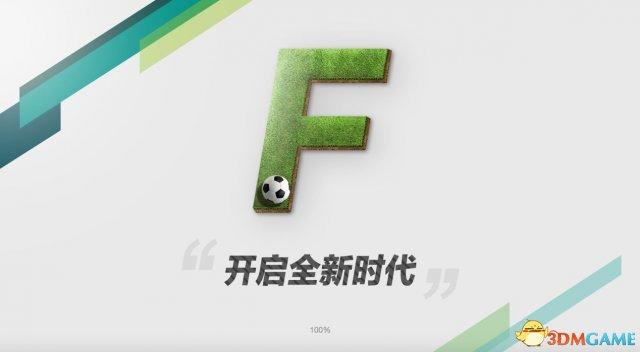 全新代言 中超版权 带你玩转FIFA Online 3悬念站