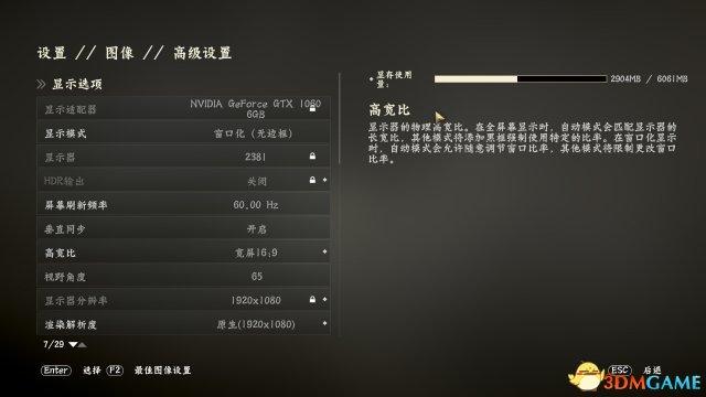 使命召唤14二战画面设置详解 COD14画面优化设置介绍