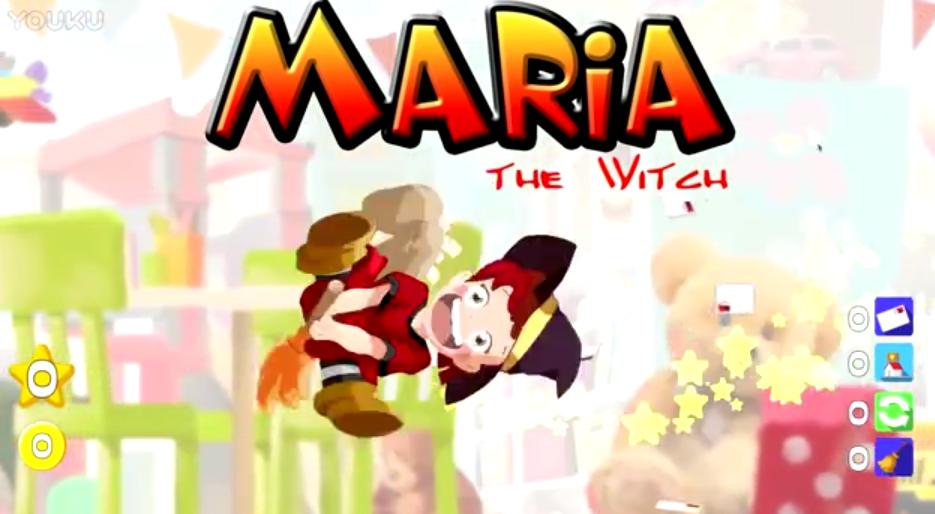 《玛利亚女巫》10分钟演示