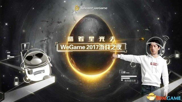 「WeGame游�蛑�夜」直面玩家需求�l布超20款游��
