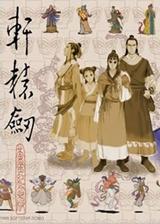 轩辕剑1 繁体中文免安装版
