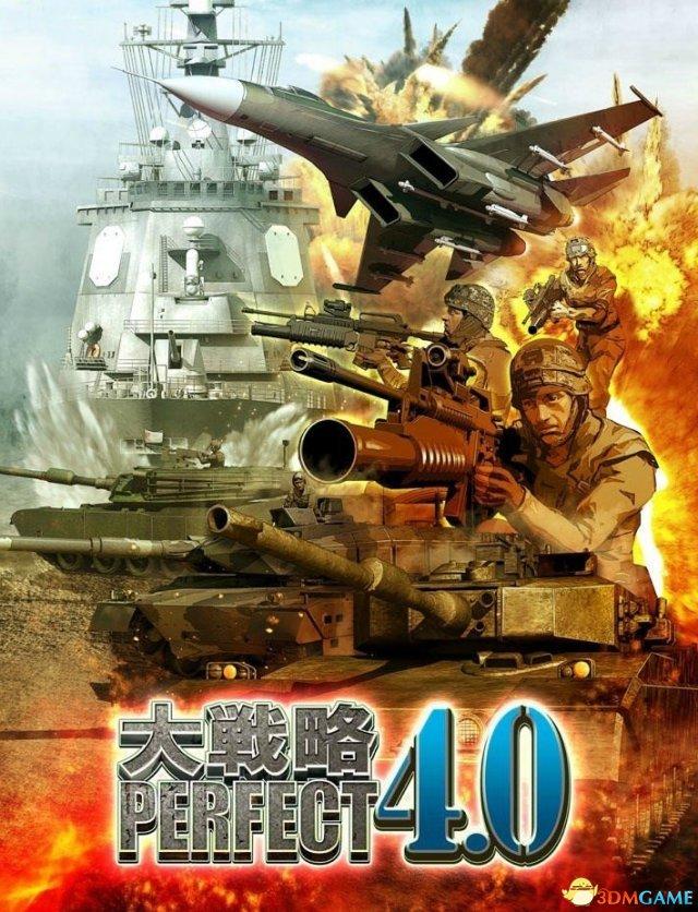 回合制战略游戏《完美大战略4.0》跳票至17年12月