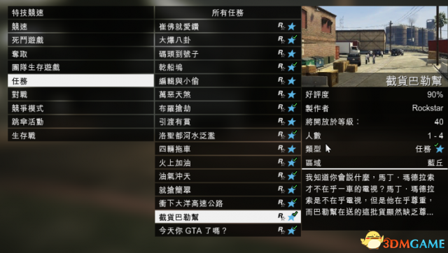 GTA5威皮劲速100%获得方法 GTA5威皮劲速如何获得