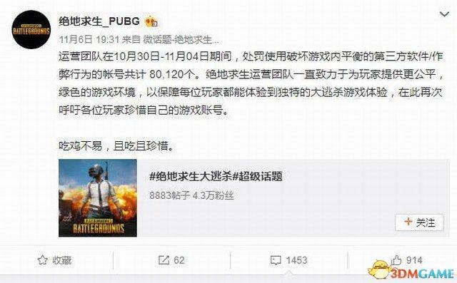 绝地求生官方微博惨遭玩家举报:发布虚假封号信息
