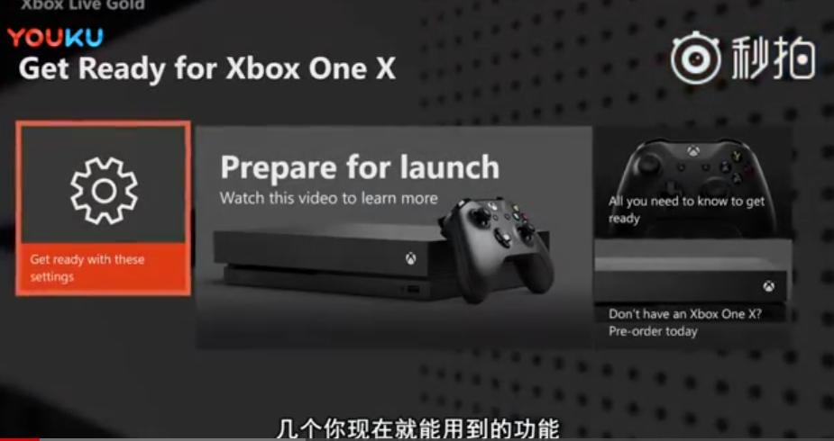 提前为Xbox One X做准备 中文字幕