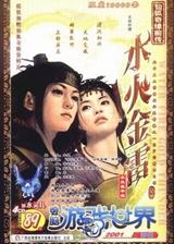 仙狐奇缘前传:水火金雷 简体中文免安装版