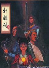 轩辕剑2 繁体中文免安装版