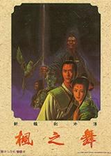 轩辕剑外传:枫之舞 简体中文免安装版