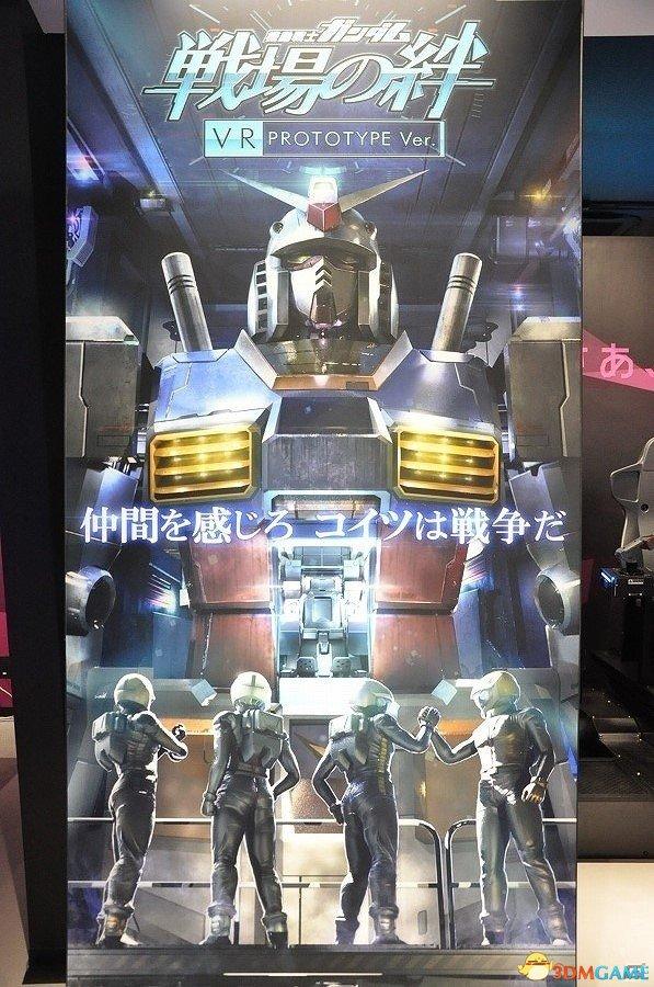 VR版《机动战士高达:战场之绊》最新体验试玩