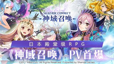 《神域召唤》官方PV宣传片 日系殿堂级RPG手游