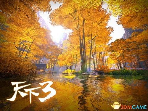 情暖深秋,温情不散! 《天下3》 金秋丰收季送福利!